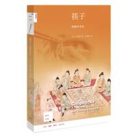 新知文库101・筷子:饮食文化