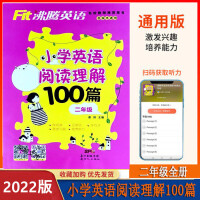 2022版沸腾英语 小学英语阅读理解100篇二2年级 各版本通用