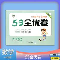 2021春 小儿郎 5.3全优卷 小学数学 一年级 下册 北师大2版 BSD 西安出版社