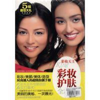 彩妆天王-彩妆护肤全攻略(5辑超值大礼)VCD( 货号:1303040072005823)