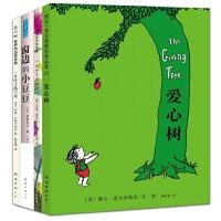 儿童绘本套装4册 窗边的小豆豆+爱心树+一粒种子的旅行+一片叶子落下来-关于生命的故事-南海出版社