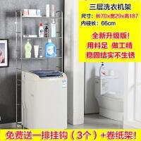加厚不锈钢滚筒洗衣机置物架马桶架卫生间浴室厕所收纳架子落地