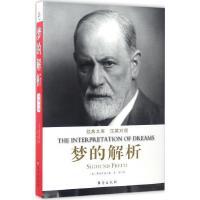 梦的解析(汉英对照)畅销书籍心理学正版梦的解析-汉英对照(中小学生必读书教育部新课标推荐)