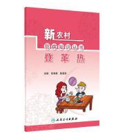 新农村防病知识丛书・登革热