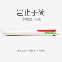 瑞士PREMEC派瑞美科巧可多色0.5mm中性笔四色中性笔一笔多色4合1功能水笔学生手帐按动签字笔
