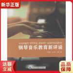 钢琴音乐教育新评说 9787569300277 刘巍巍,张舒然,吕岩 西安交通大学出版社 新华书店 正品保障