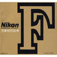 尼康相机故事伍振荣9787802363106中国摄影出版社
