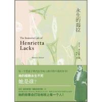 【新书店正版】永生的海拉丽贝卡・思科鲁特,刘�D江苏文艺出版社9787539949192