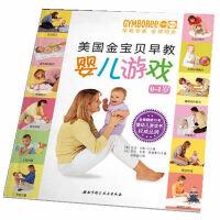 美国金宝贝早教婴儿游戏0-1岁(美)玛斯,(美)莱德曼 编,栾晓森 译 北京科学技术出版社