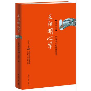 王阳明心学(pdf+txt+epub+azw3+mobi电子书在线阅读下载)