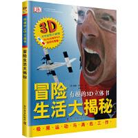 有趣的3D立体书―冒险生活大揭秘(精)
