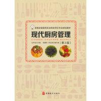 现代厨房管理(第2版)