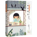 林海音儿童文学:窗口的画(彩绘珍藏版)