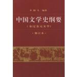 中国文学史纲要(三)(修订版)