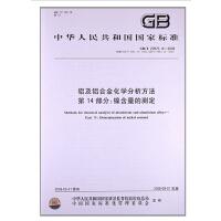 铝及铝合金化学分析方法 第14部分:镍含量的测定GB/T 20975.14-2008