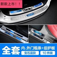 适用于长安CS55门槛条迎宾踏板装饰条后护板汽车亮条专用改装外饰