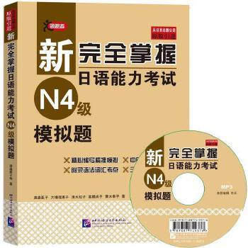 新完全掌握日语能力考试 N4模拟题(附光盘)北京语言大学出版社