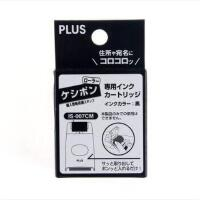 日本PLUS普乐士 滚轮式保密印章替换芯\乱码章芯\印章替芯大号