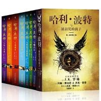 哈利波特全集1-8册全套书籍中文版纪念版2357与被诅咒的孩子魔法石死亡圣器密室凤凰社火焰杯混血王子阿磁卡班的囚徒哈里