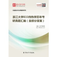 浙江大学833传热学历年考研真题汇编(含部分答案)-在线版_赠送手机版(ID:147197)