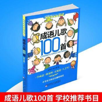 成语儿歌100首修订版(小学生分级达标趣味阅读)课内海量阅读丛书儿童早教启蒙亲子读物学习成语儿歌工具书低年级拼音读本