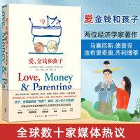 爱金钱和孩子(育儿经济学) 育儿给父母的书教育教养方式 影响各国不同育儿习俗的因素