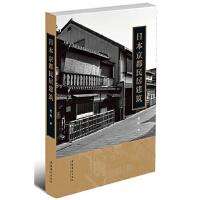 日本京都民居建筑 张彪 文化艺术出版社 9787503957710