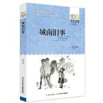 百年百部中国儿童文学经典书系(新版)・城南旧事