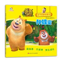 熊熊乐园亲子启蒙故事书:种蜂蜜