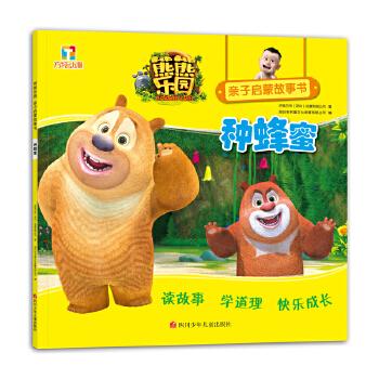 熊熊乐园亲子启蒙故事书:种蜂蜜 (读故事 学道理 快乐成长)