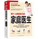 每个人都是自己的家庭医生(插画精解版)健康中国家庭常备指导书