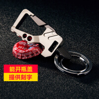 男士腰挂钥匙扣 开瓶器 金属钥匙圈 汽车钥匙链挂件 定制刻字礼品