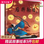 (限时抢)后羿射日(中国经典神话故事绘本)