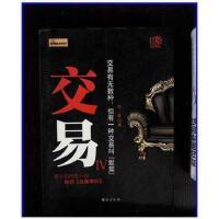交易(4) /亦客 台海出版社 自然旧