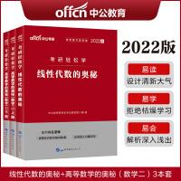 中公教育2022考研轻松学:线性代数的奥秘+高等数学的奥秘(数学二)3本套