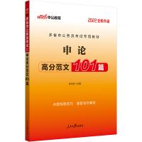 中公教育2021多省市公务员考试:申论高分范文101篇(全新升级)