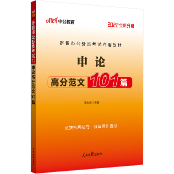中公教育2020多省市公务员考试专用教材:申论高分范文101篇