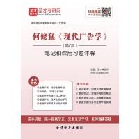 何修猛《现代广告学》(第7版)笔记和课后习题详解-在线版_赠送手机版(ID:158247).