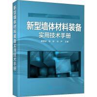 新型墙体材料装备实用技术手册 化学工业出版社