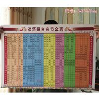 小学汉语拼音儿童字母表整体认读音节表海报声母韵母拼读全表挂图