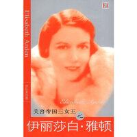 美容帝国三女王之伊丽莎白 雅顿 莎乐美 团结出版社 9787802140257