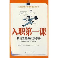 入职第一课:新员工商务礼仪手册