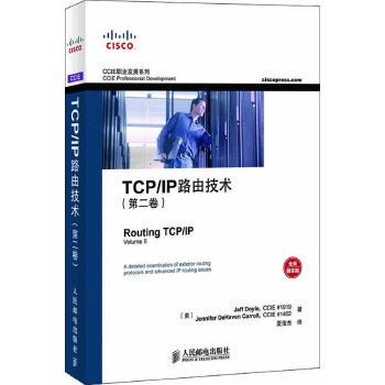 TCP/IP路由技术(第二卷)