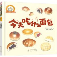 铃木绘本第2辑 0―3岁宝宝好习惯--今天吃什么面包