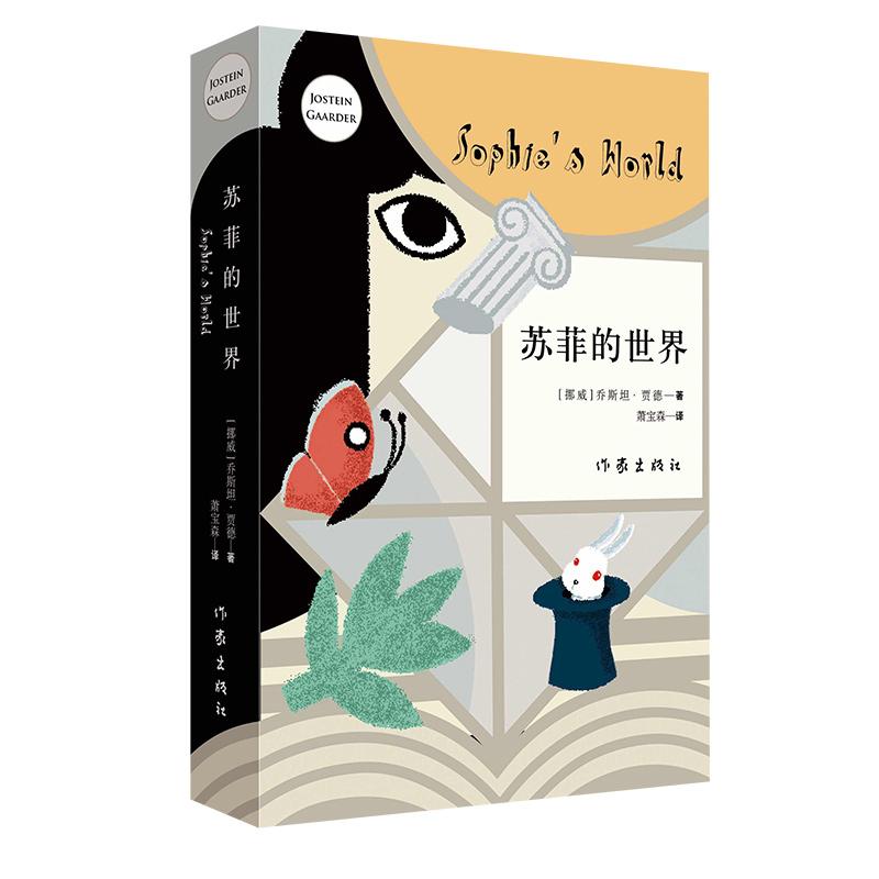 苏菲的世界(新版)二十世纪百部经典名著之一 全球销量超过4500万册