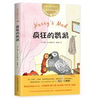 迪克动物小说:疯狂的鹦鹉(附赠趣味动物贴纸)
