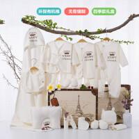 新生儿礼盒0-3个月婴儿衣服纯棉套装春秋夏季初生刚出生宝宝用品