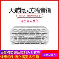 天猫精灵 TG-C1智能音箱WiFi网络蓝牙智能音响-方糖