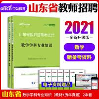 中公教育2020山东省教师招聘考试:数学学科(教材+历年真题)2本套