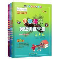 白金版小学语文阅读训练80篇34566三四五六年级全套4册适合各版本